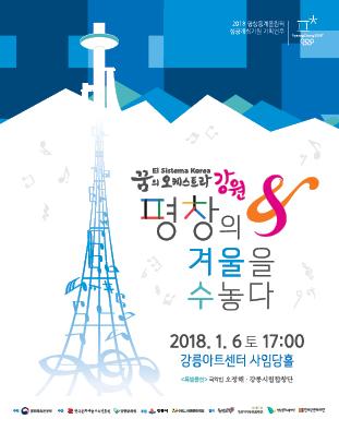 꿈의 오케스트라 강원 평창의 겨울을 수놓다.