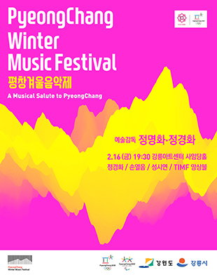 평창겨울음악제 스페셜 콘서트