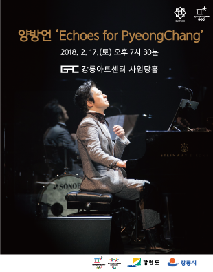 양방언 Echoes for PyeongChang
