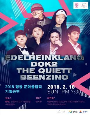 에델 라인클랑&더콰이엇/Dok2(도끼)/빈지노
