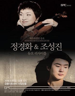 정경화&조성진 듀오 리사이틀