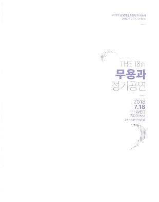 제18회 강원예술고등학교 예술제(무용과)