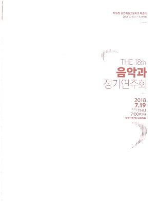 제18회 강원예술고등학교 예술제(음악과)
