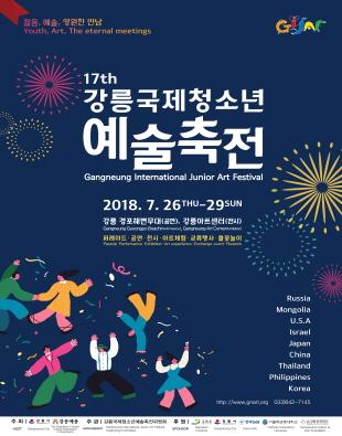 제17회 강릉국제청소년 예술축전 오리엔테이션