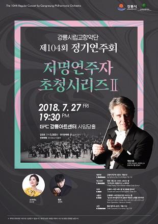 강릉시립교향악단 제104회 정기연주회
