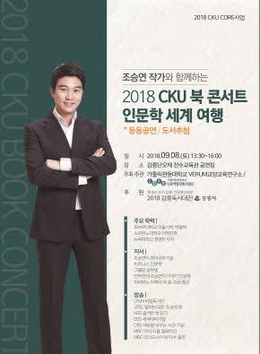 2018 CKU 북 콘서트 인문학 세계 여행