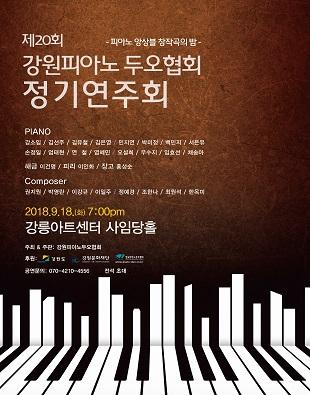 제20회 강원 피아노 두오협회 정기연주회