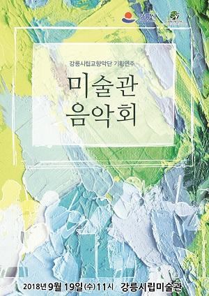 강릉시립교향악단 기획연주