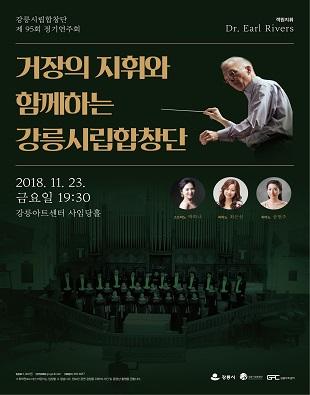 강릉시립합창단 제95회 정기연주회