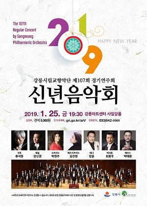 강릉시립교향악단 제107회 정기연주회