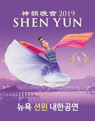 션윈 2019 월드투어 - 강릉