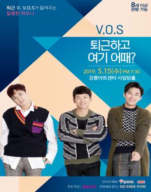 V.O.S 콘서트