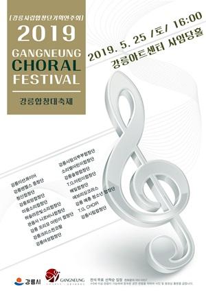 2019 강릉 합창대축제