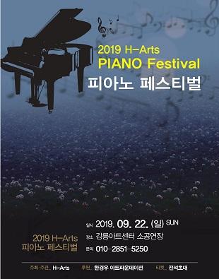 H-Arts 피아노 페스티벌