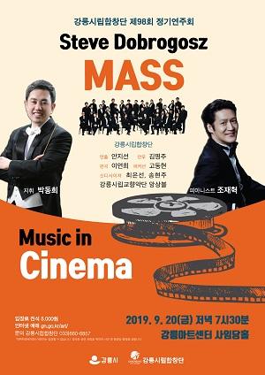 강릉시립합창단 제98회 정기연주회