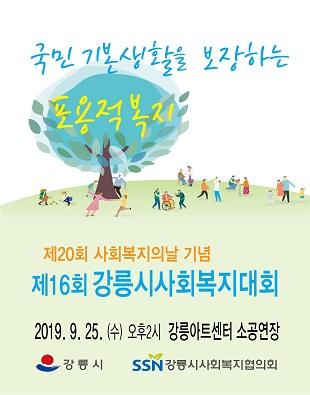 제16회 강릉시사회복지대회