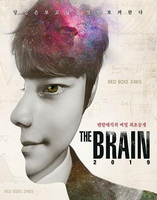 2019 최현우<THE BRAIN>