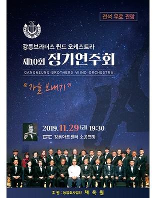 강릉브라더스 윈드오케스트라 제11회 정기연주회