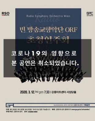 빈 방송교향악단 ORF 초청연주회(협연_바이올린 김다미)