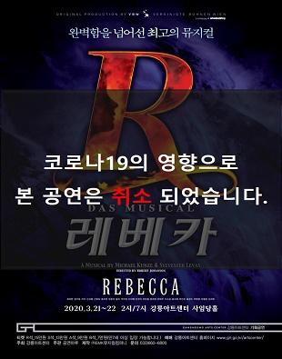 뮤지컬 레베카