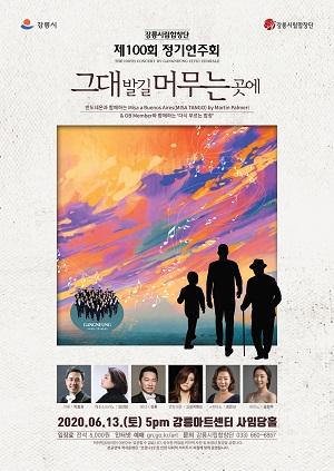 강릉시립합창단 제100회 정기연주회