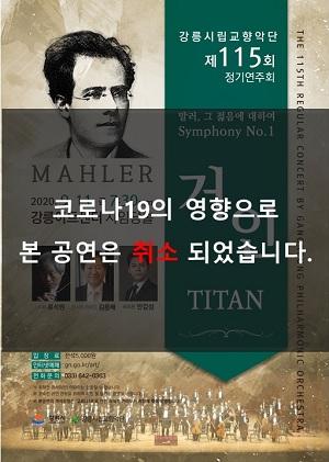 강릉시립교향악단 제115회 정기연주회