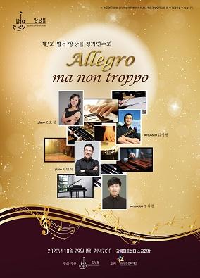 제3회 별음앙상블 정기연주회 <Allegro ma non ttroppo>