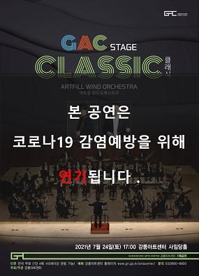 GAC STAGE - CLASSIC<9월17일로 연기>