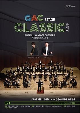 GAC STAGE - CLASSIC 클래식
