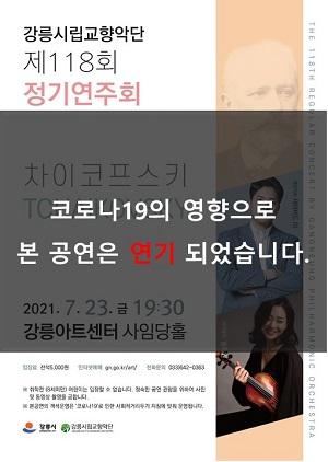 강릉시립교향악단 제118회 정기연주회