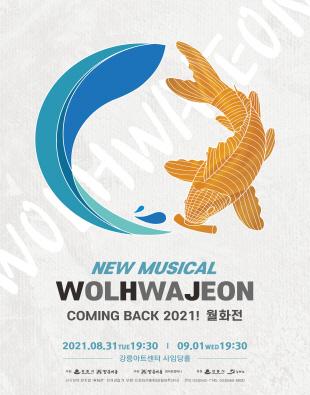 2021 뮤지컬 월화전