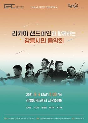 라카이 샌드파인과 함께하는 강릉시민음악회